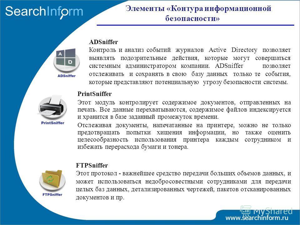 www.searchinform.ru FTPSniffer Этот протокол - важнейшее средство передачи больших объемов данных, и может использоваться недобросовестными сотрудниками для передачи целых баз данных, детализированных чертежей, пакетов отсканированных документов и пр