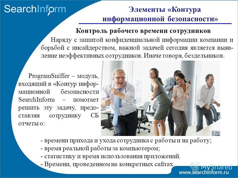 www.searchinform.ru Элементы «Контура информационной безопасности» Контроль рабочего времени сотрудников Наряду с защитой конфиденциальной информации компании и борьбой с инсайдерством, важной задачей сегодня является выяв- ление неэффективных сотруд