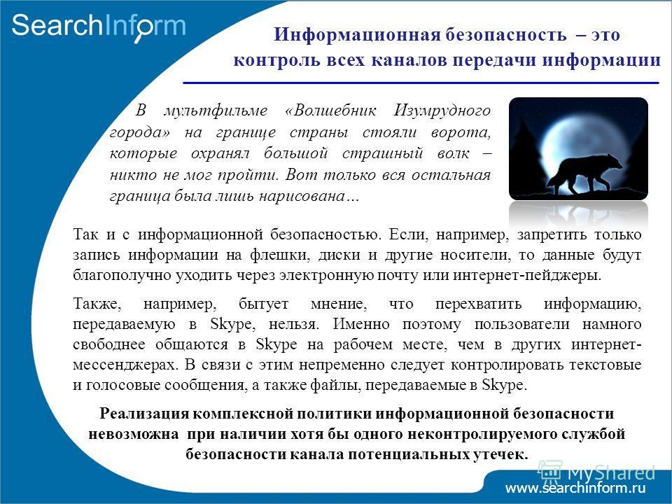 www.searchinform.ru В мультфильме «Волшебник Изумрудного города» на границе страны стояли ворота, которые охранял большой страшный волк – никто не мог пройти. Вот только вся остальная граница была лишь нарисована… Информационная безопасность – это ко