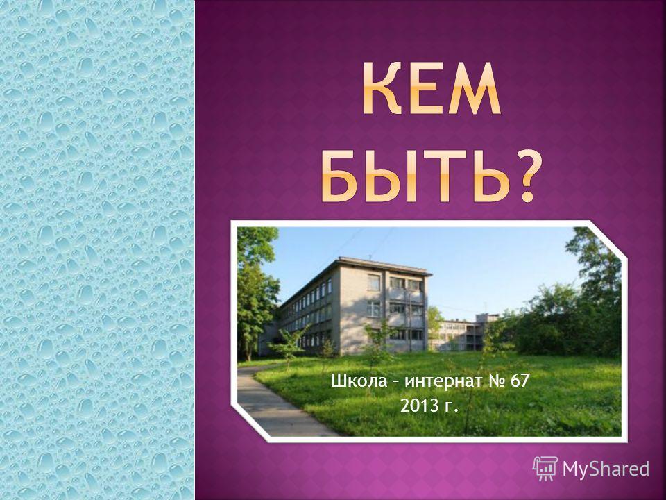 Школа – интернат 67 2013 г.