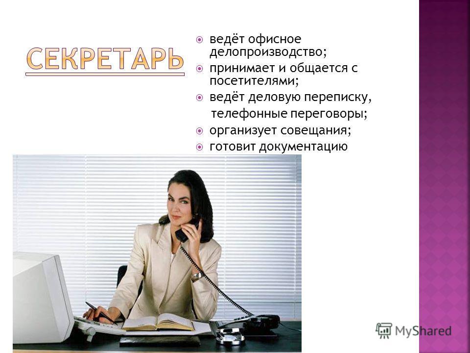 ведёт офисное делопроизводство; принимает и общается с посетителями; ведёт деловую переписку, телефонные переговоры; организует совещания; готовит документацию