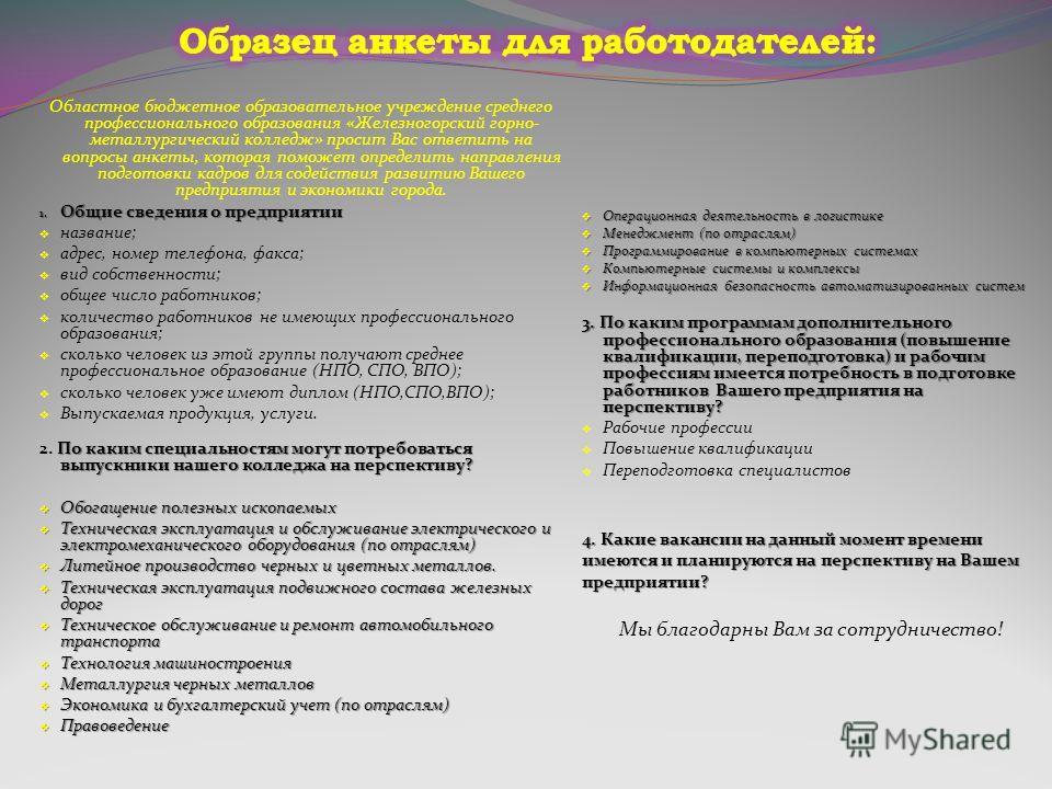 Областное бюджетное образовательное учреждение среднего профессионального образования «Железногорский горно- металлургический колледж» просит Вас ответить на вопросы анкеты, которая поможет определить направления подготовки кадров для содействия разв