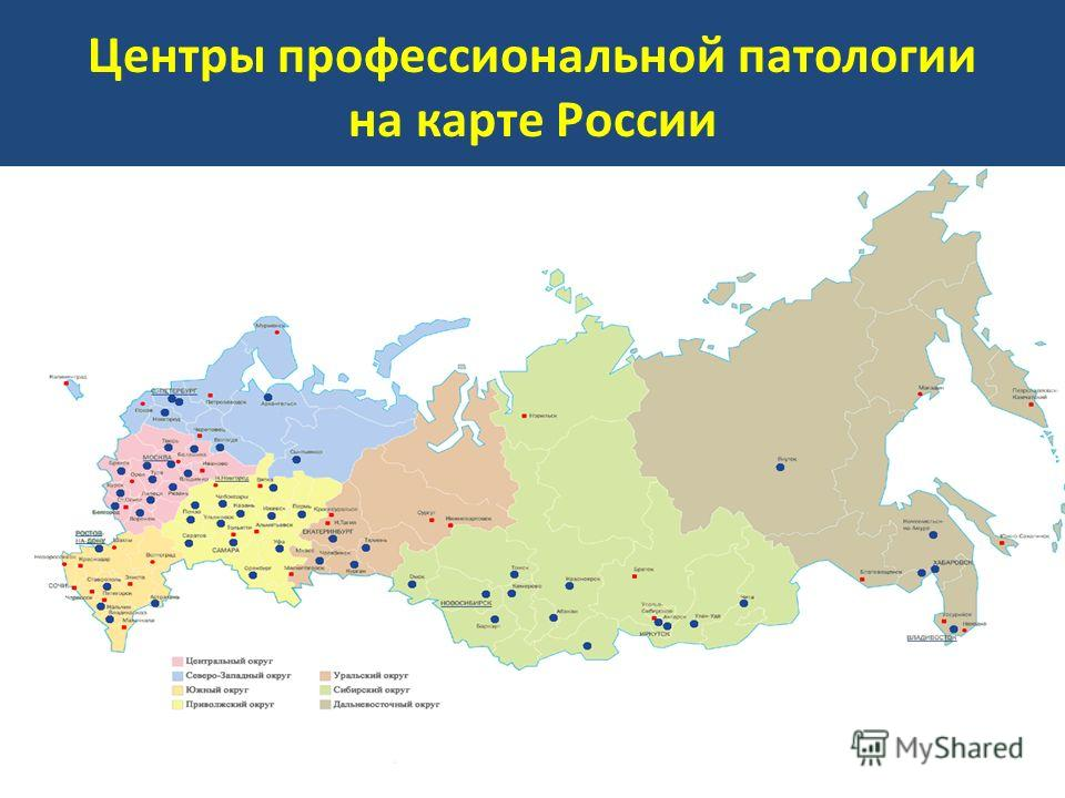 Центры профессиональной патологии на карте России