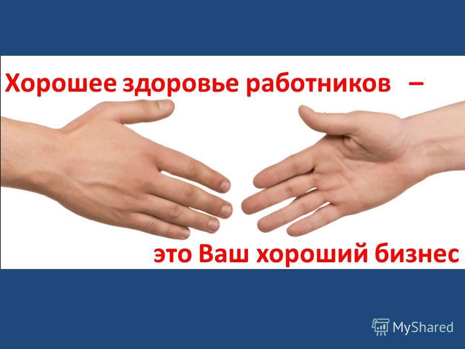 Хорошее здоровье работников – это Ваш хороший бизнес