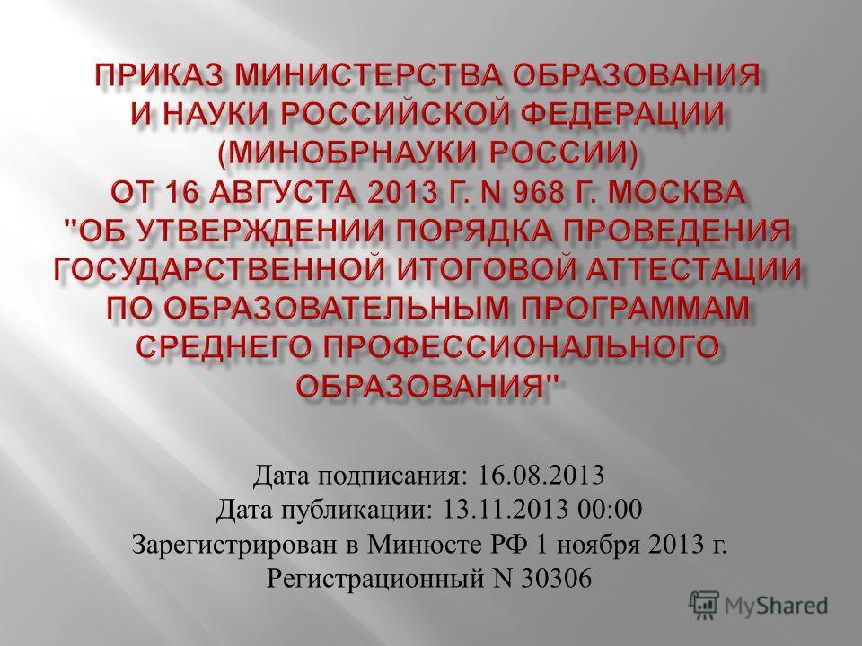Дата подписания : 16.08.2013 Дата публикации : 13.11.2013 00:00 Зарегистрирован в Минюсте РФ 1 ноября 2013 г. Регистрационный N 30306