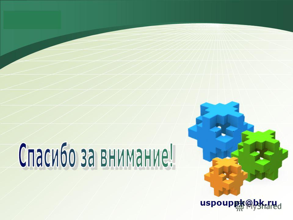LOGO uspouppk@bk.ru