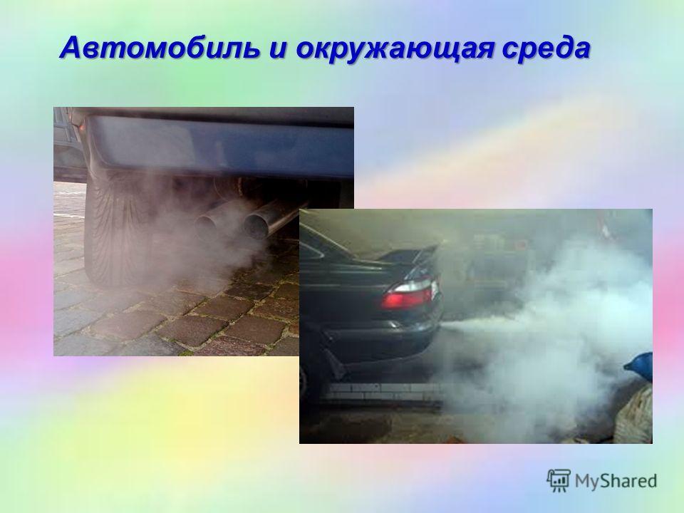 Автомобиль и окружающая среда