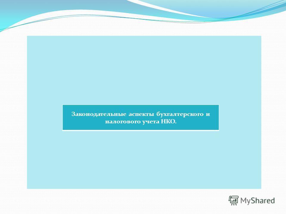 Законодательные аспекты бухгалтерского и налогового учета НКО.