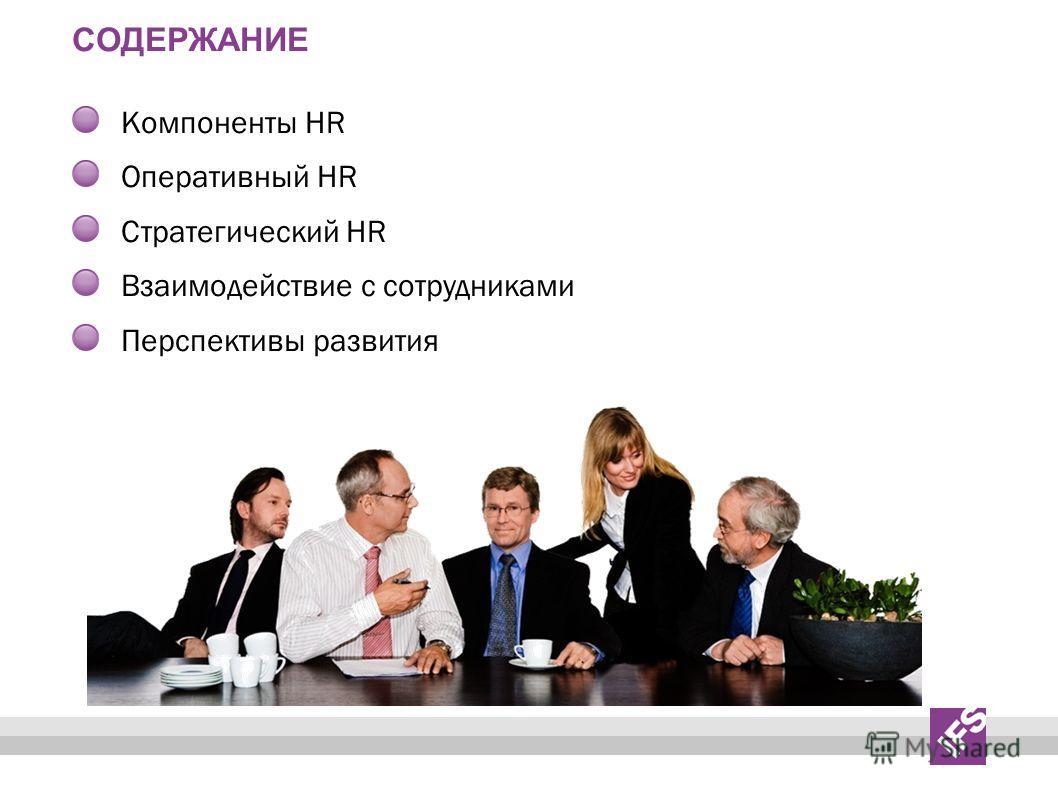 СОДЕРЖАНИЕ Компоненты HR Оперативный HR Стратегический HR Взаимодействие с сотрудниками Перспективы развития