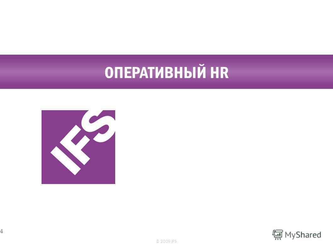 ОПЕРАТИВНЫЙ HR © 2009 IFS 4