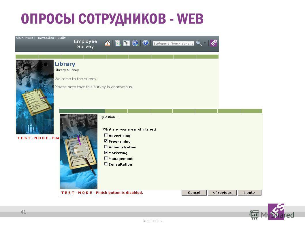 ОПРОСЫ СОТРУДНИКОВ - WEB © 2009 IFS 41