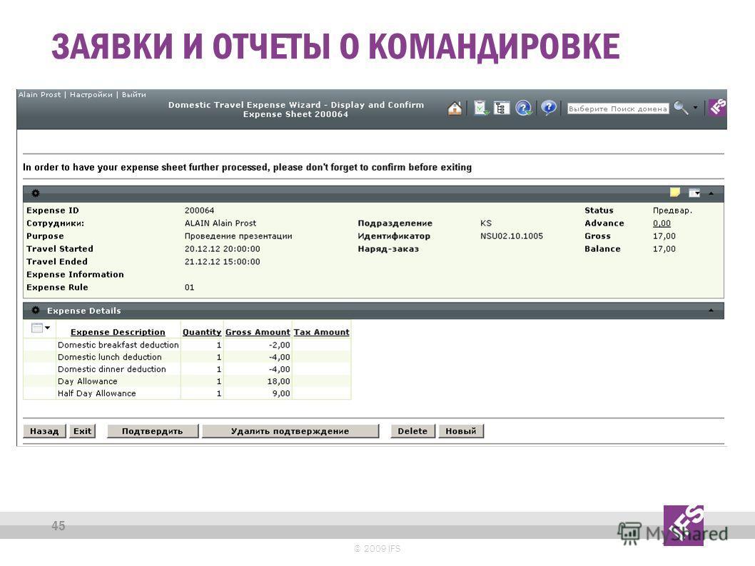 ЗАЯВКИ И ОТЧЕТЫ О КОМАНДИРОВКЕ © 2009 IFS 45