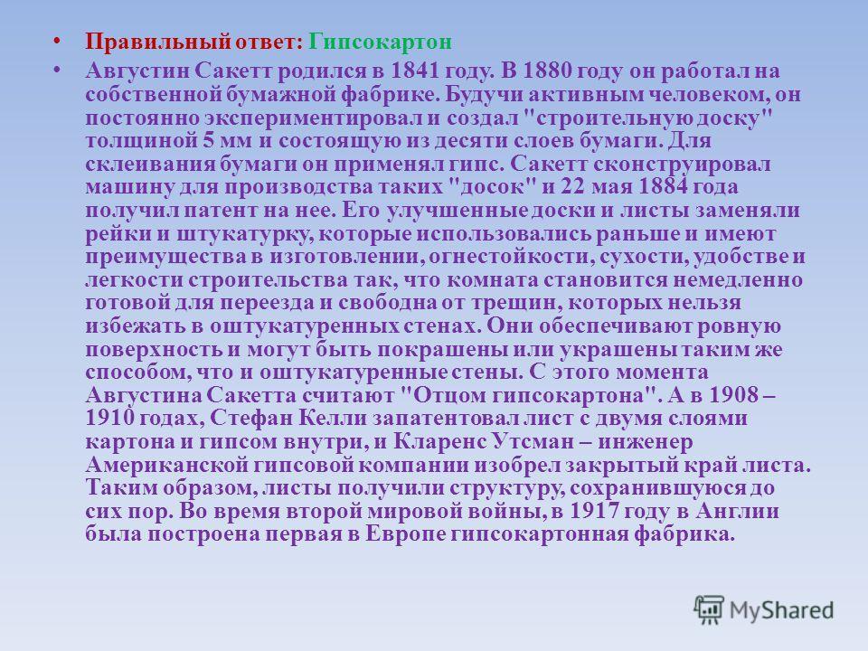 Вопрос: 7 Греки дали этому минералу название, означающее