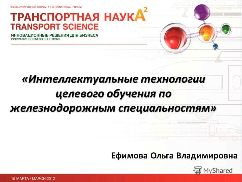 «Интеллектуальные технологии целевого обучения по железнодорожным специальностям» Ефимова Ольга Владимировна