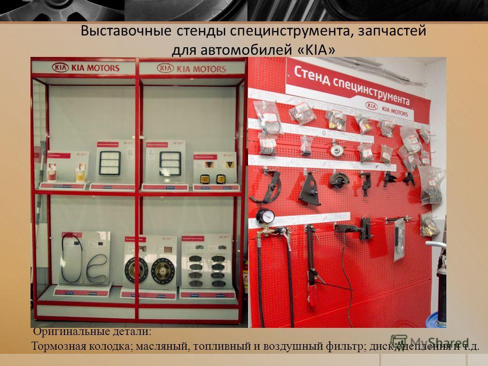 Выставочные стенды специнструмента, запчастей для автомобилей «KIA» Оригинальные детали: Тормозная колодка; масляный, топливный и воздушный фильтр; диск сцепления и т.д.