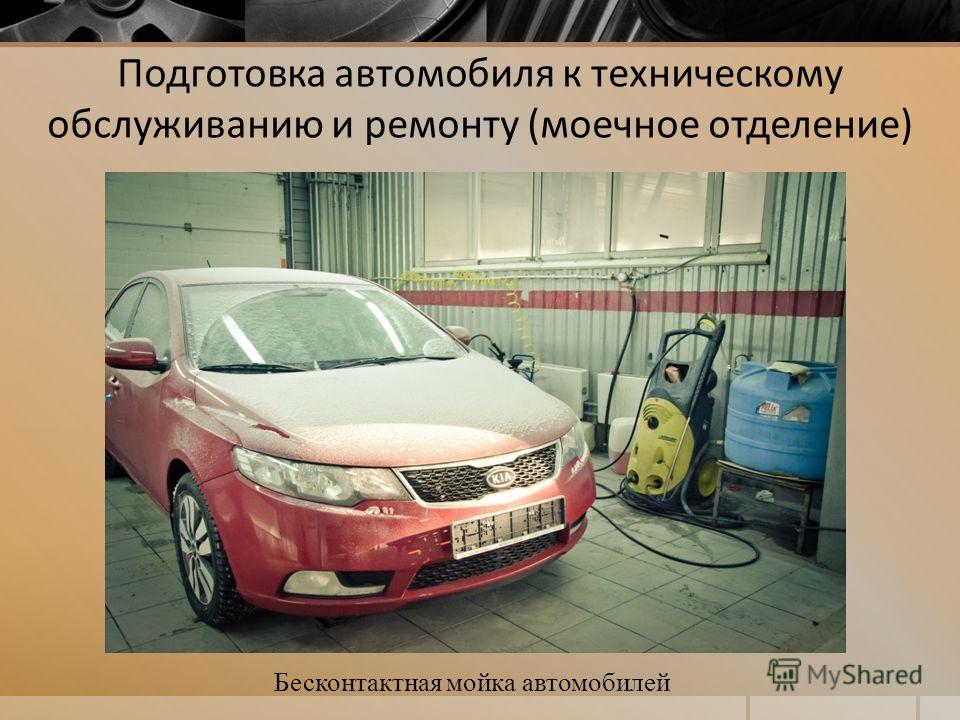 Подготовка автомобиля к техническому обслуживанию и ремонту (моечное отделение) Бесконтактная мойка автомобилей