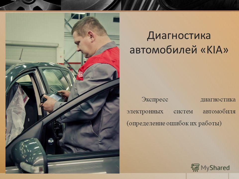 Диагностика автомобилей «KIA» Экспресс диагностика электронных систем автомобиля (определение ошибок их работы)