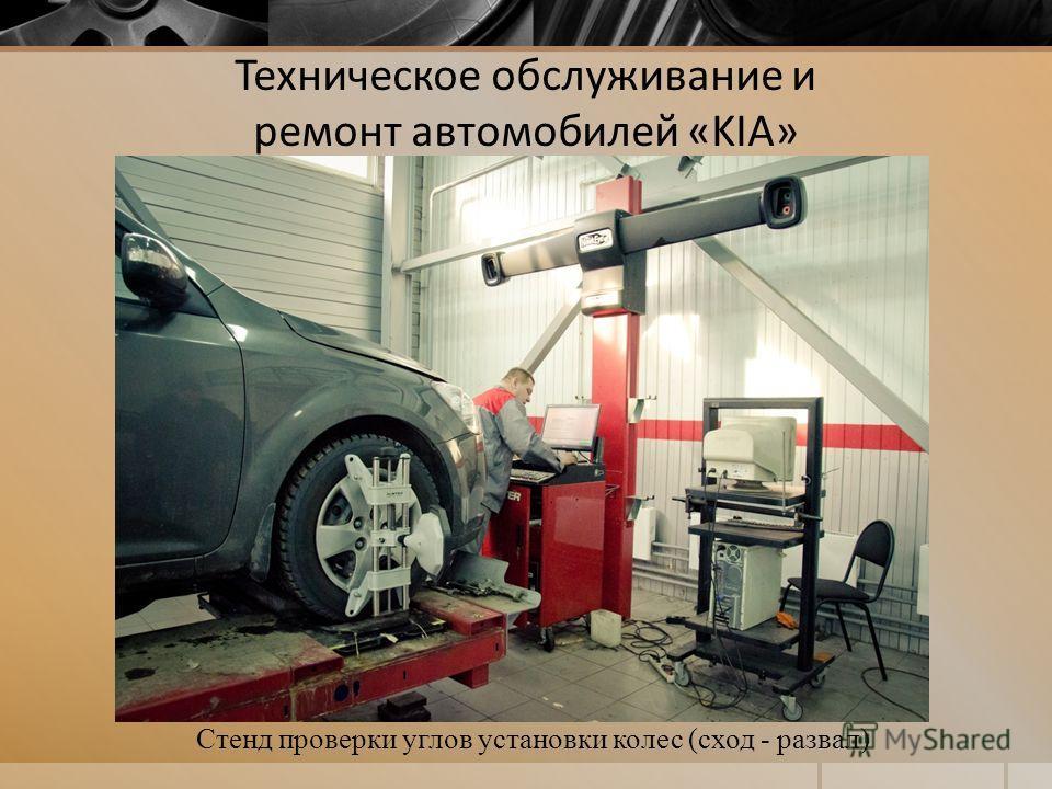 Техническое обслуживание и ремонт автомобилей «KIA» Стенд проверки углов установки колес (сход - развал)