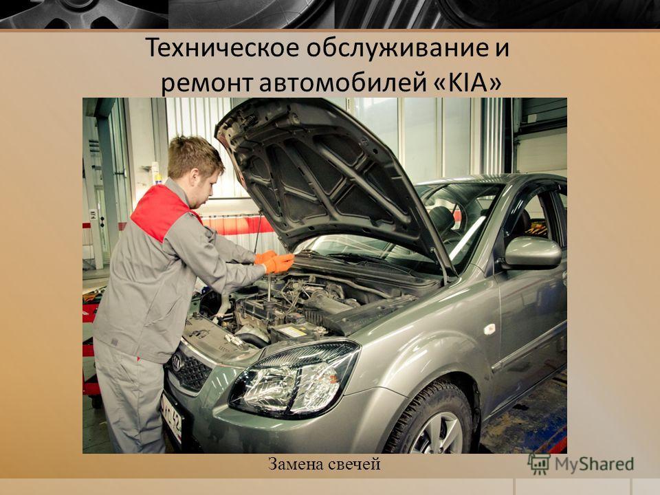 Техническое обслуживание и ремонт автомобилей «KIA» Замена свечей