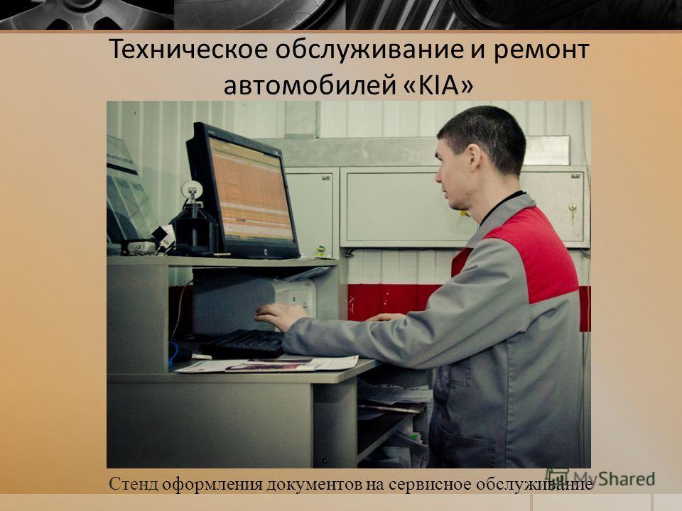 Техническое обслуживание и ремонт автомобилей «KIA» Стенд оформления документов на сервисное обслуживание