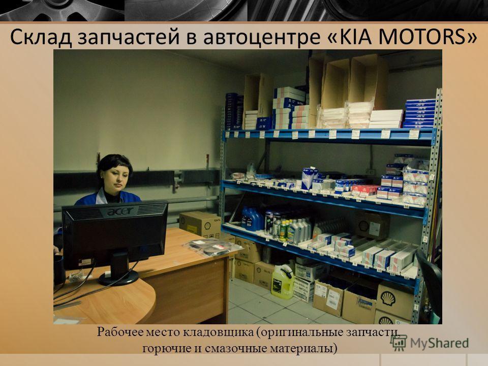 Склад запчастей в автоцентре «KIA MOTORS» Рабочее место кладовщика (оригинальные запчасти, горючие и смазочные материалы)