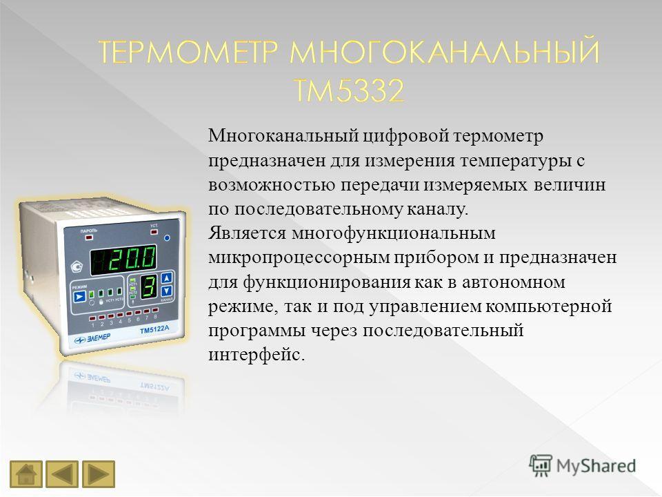 Многоканальный цифровой термометр предназначен для измерения температуры с возможностью передачи измеряемых величин по последовательному каналу. Является многофункциональным микропроцессорным прибором и предназначен для функционирования как в автоном