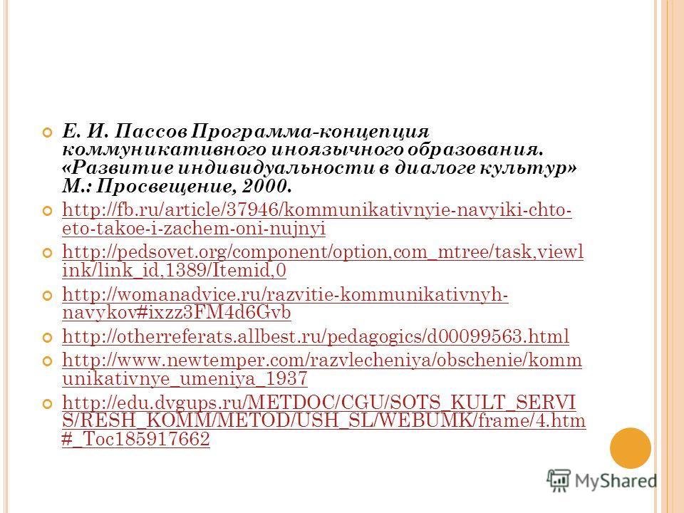 Е. И. Пассов Программа-концепция коммуникативного иноязычного образования. «Развитие индивидуальности в диалоге культур» М.: Просвещение, 2000. http://fb.ru/article/37946/kommunikativnyie-navyiki-chto- eto-takoe-i-zachem-oni-nujnyi http://fb.ru/artic