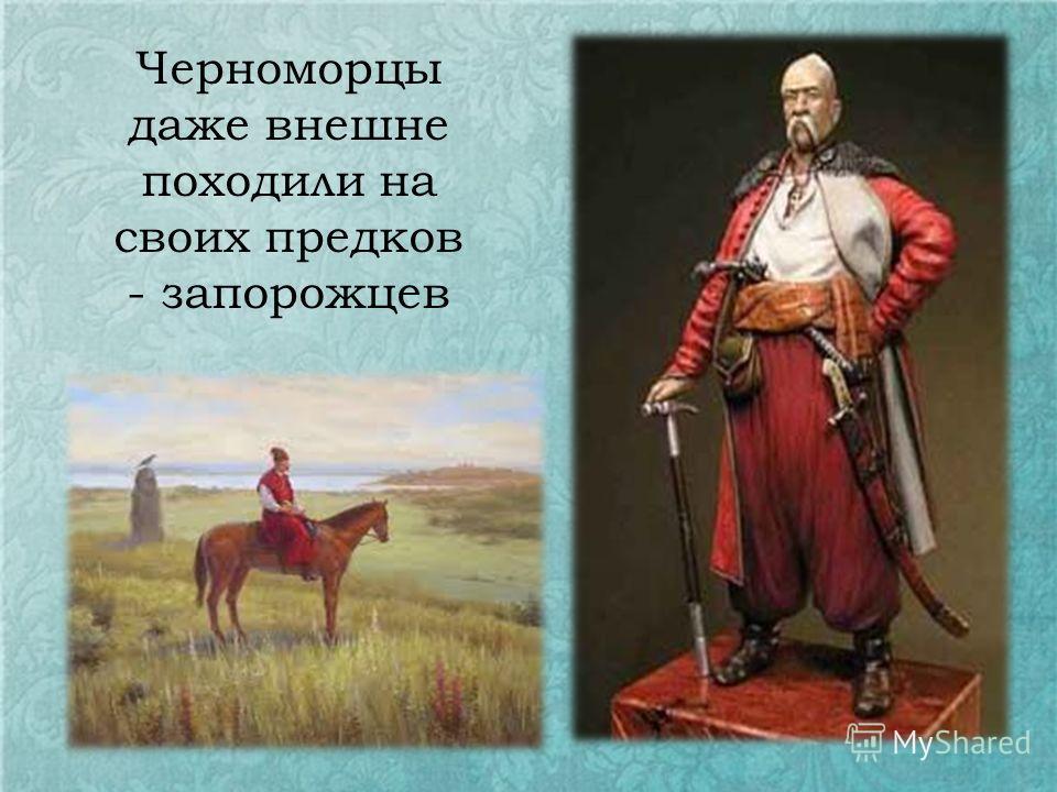 Черноморцы даже внешне походили на своих предков - запорожцев