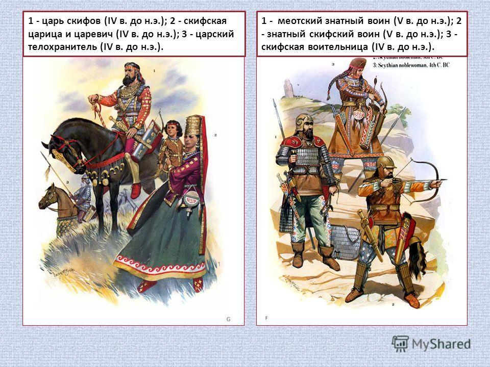 1 - царь скифов (IV в. до н. э.); 2 - скифская царица и царевич (IV в. до н. э.); 3 - царский телохранитель (IV в. до н. э.). 1 - меотский знатный воин (V в. до н. э.); 2 - знатный скифский воин (V в. до н. э.); 3 - скифская воительница (IV в. до н.