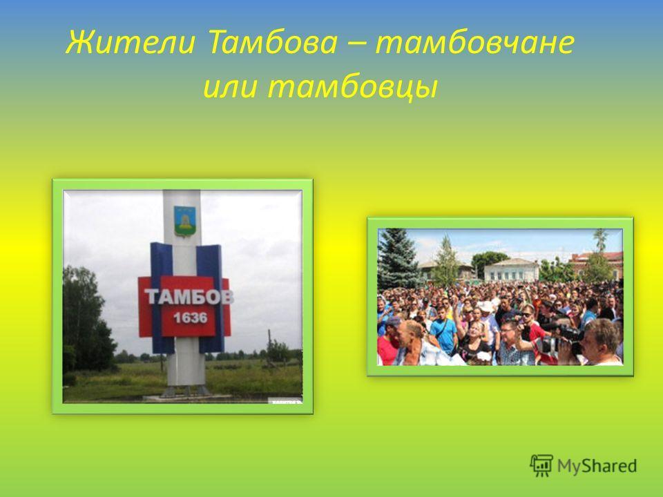 Жители Тамбова – тамбовчане или тамбовцы