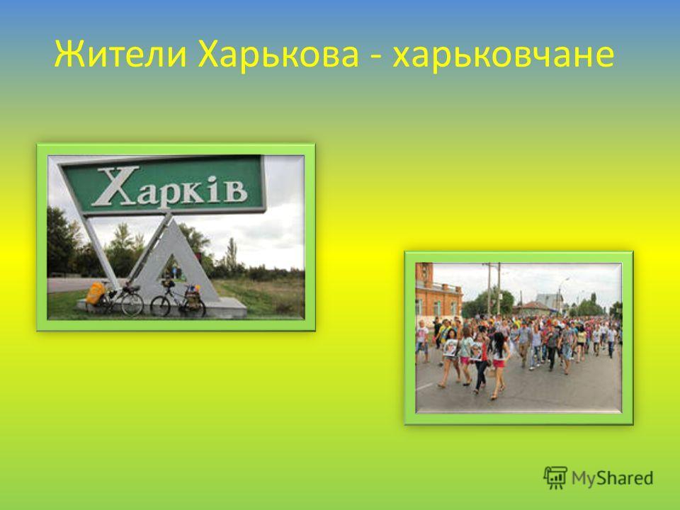 Жители Харькова - харьковчане