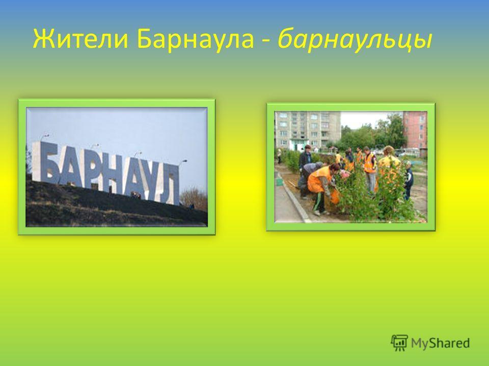 Жители Барнаула - барнаульцы