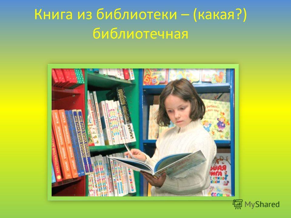 Книга из библиотеки – (какая?) библиотечная