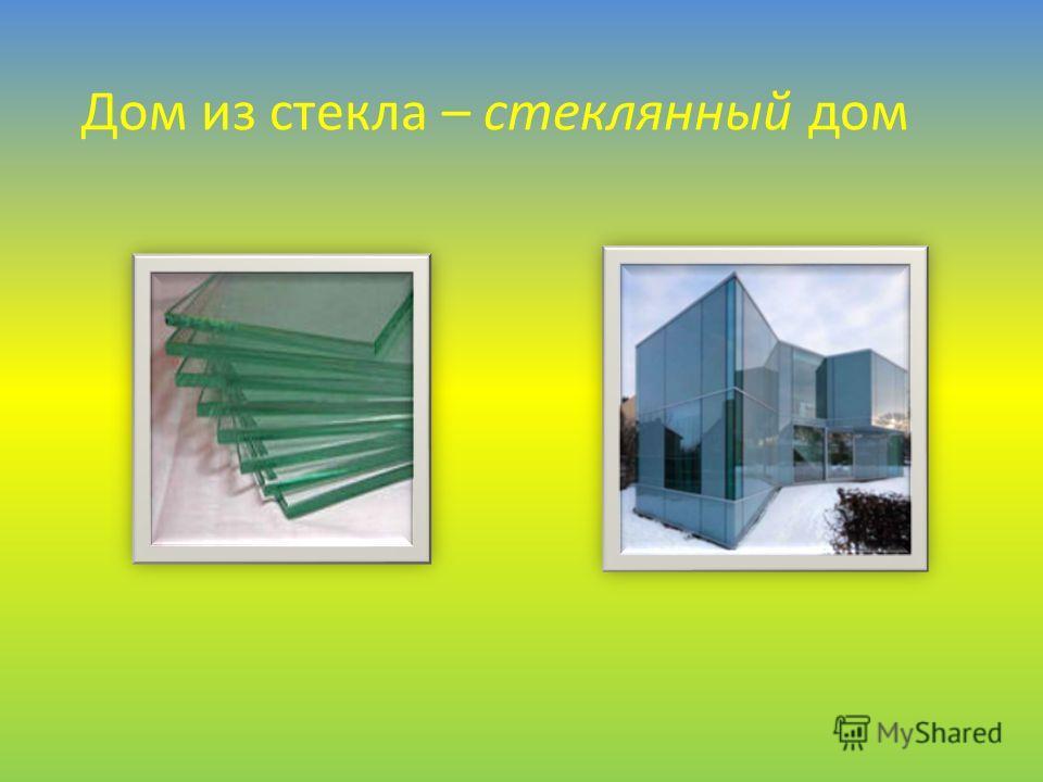 Дом из стекла – стеклянный дом