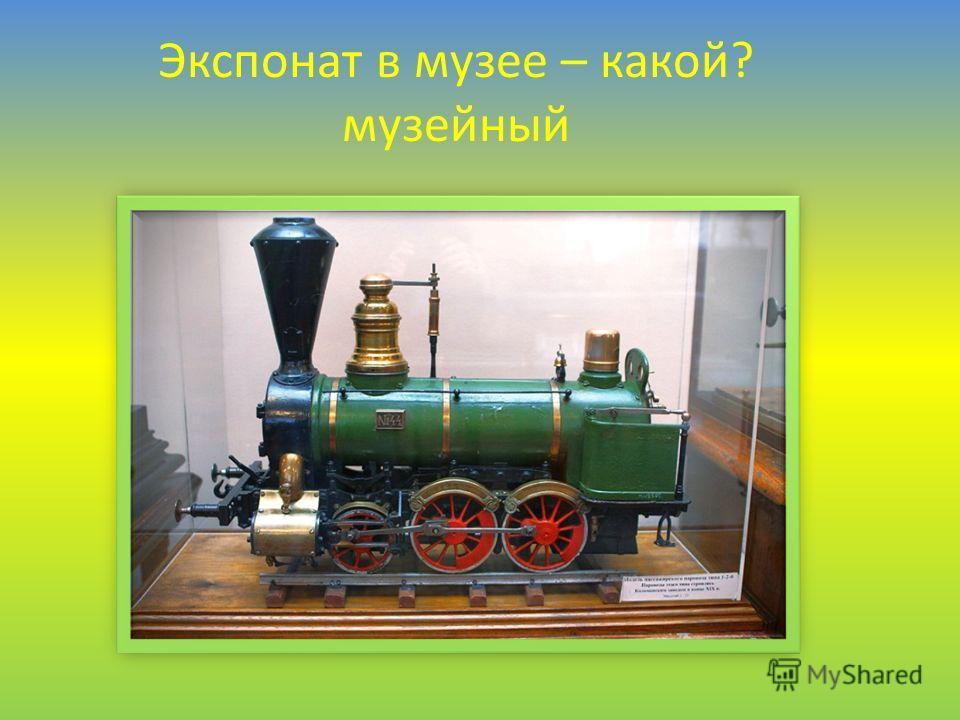 Экспонат в музее – какой? музейный