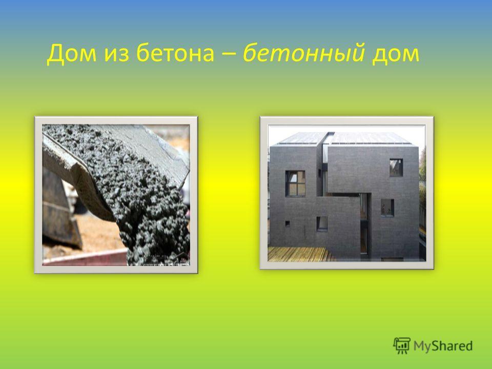 Дом из бетона – бетонный дом