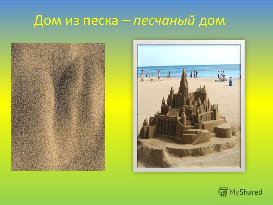 Дом из песка – песчаный дом