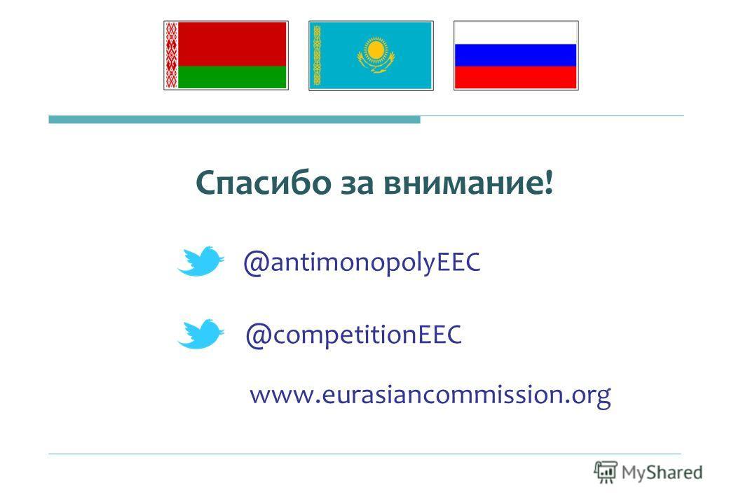 Спасибо за внимание! @antimonopolyEEC @competitionEEC www.eurasiancommission.org