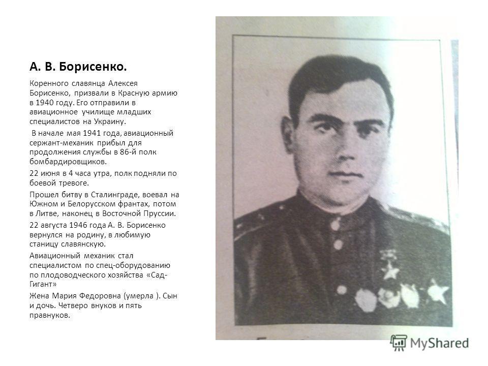 А. В. Борисенко. Коренного славянца Алексея Борисенко, призвали в Красную армию в 1940 году. Его отправили в авиационное училище младших специалистов на Украину. В начале мая 1941 года, авиационный сержант-механик прибыл для продолжения службы в 86-й