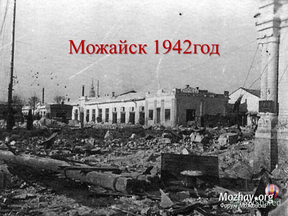 Можайск 1942 год