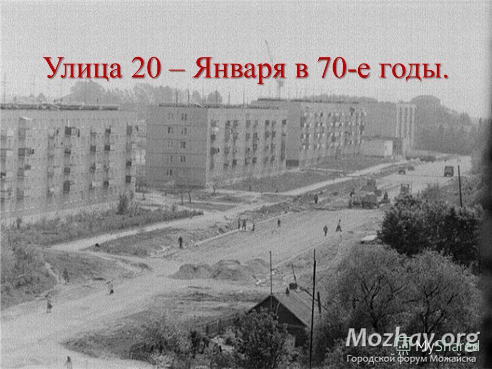 Улица 20 – Января в 70-е годы.