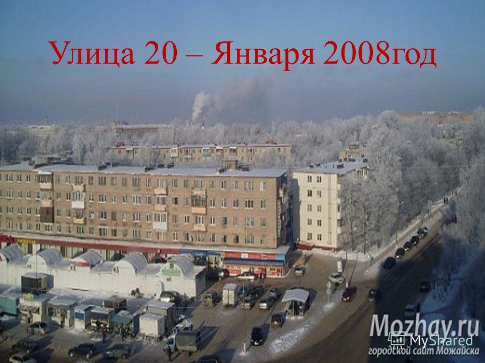Улица 20 – Января 2008 год