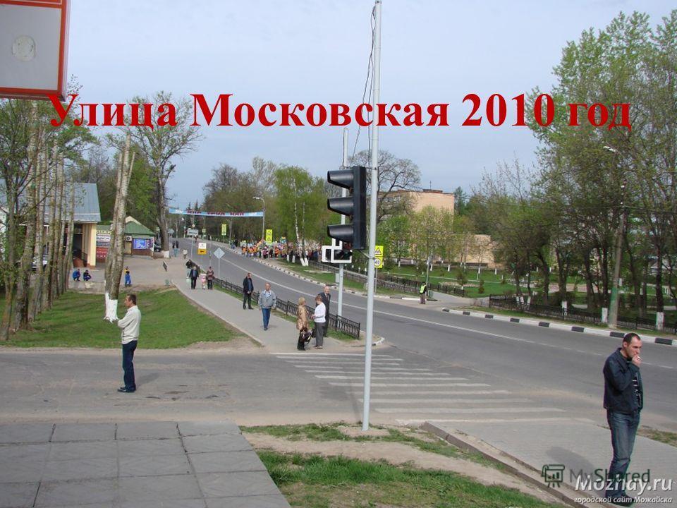 Улица Московская 2010 год