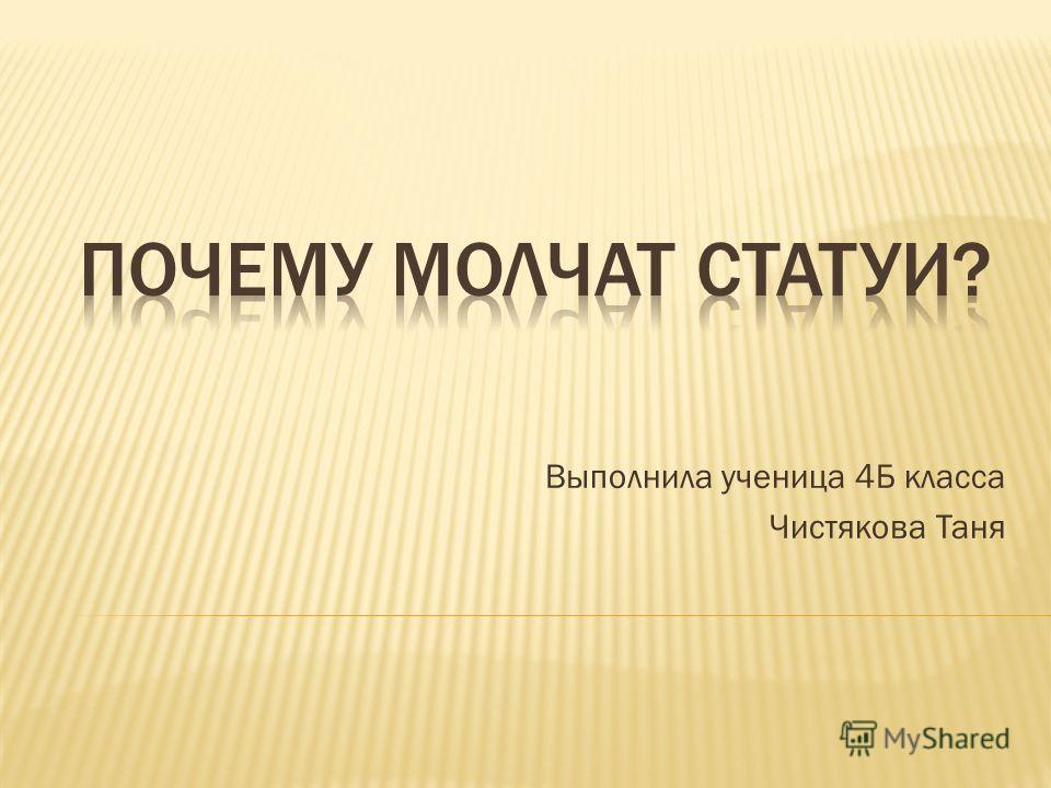 Выполнила ученица 4Б класса Чистякова Таня