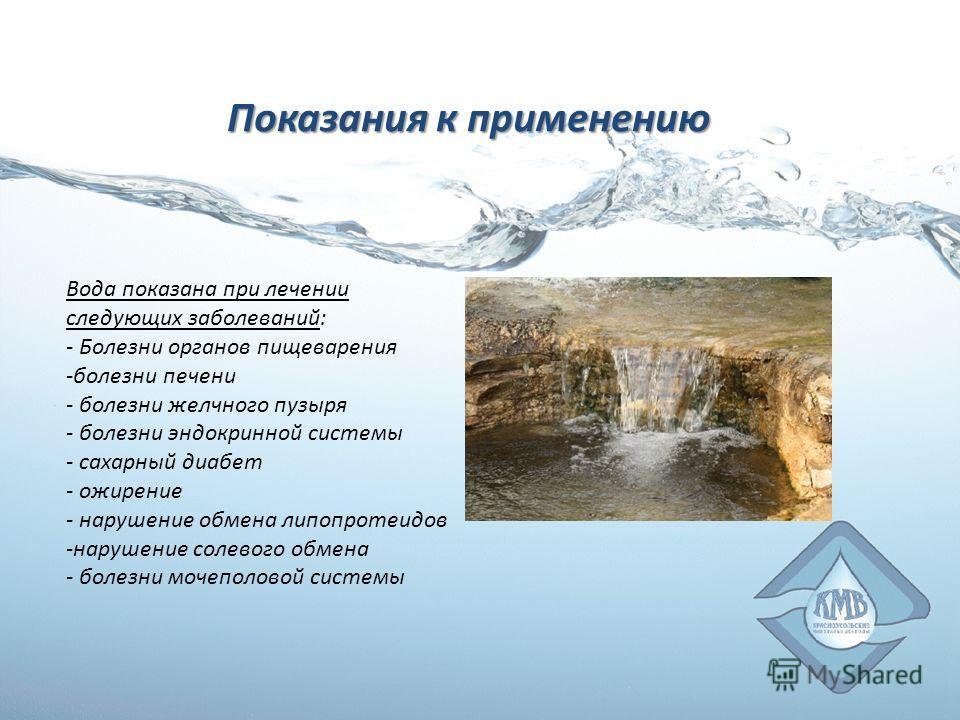Показания к применению Вода показана при лечении следующих заболеваний: - Болезни органов пищеварения -болезни печени - болезни желчного пузыря - болезни эндокринной системы - сахарный диабет - ожирение - нарушение обмена липопротеидов -нарушение сол