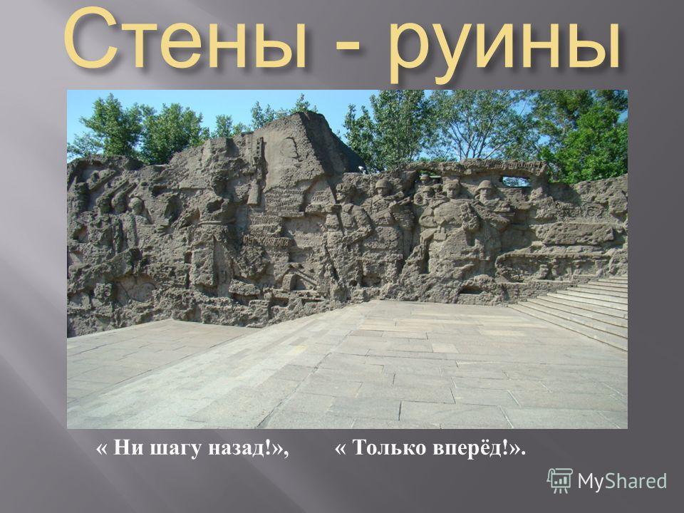 Стены - руины « Ни шагу назад !», « Только вперёд !».
