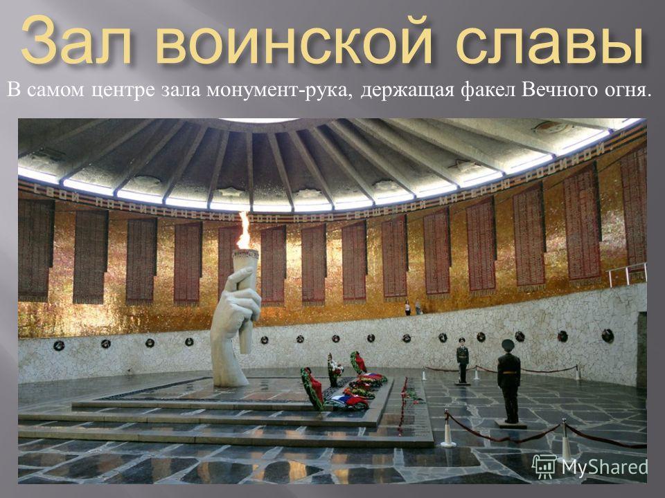 Зал воинской славы В самом центре зала монумент - рука, держащая факел Вечного огня.