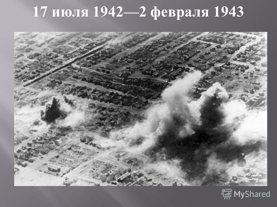 17 июля 19422 февраля 1943