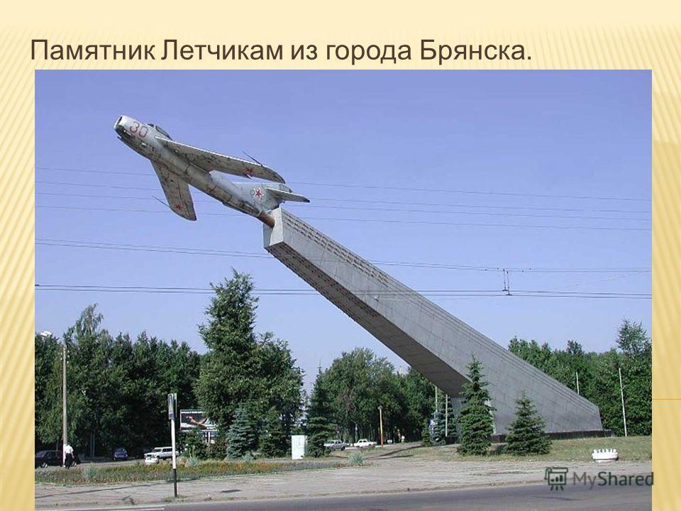 Памятник Летчикам из города Брянска.