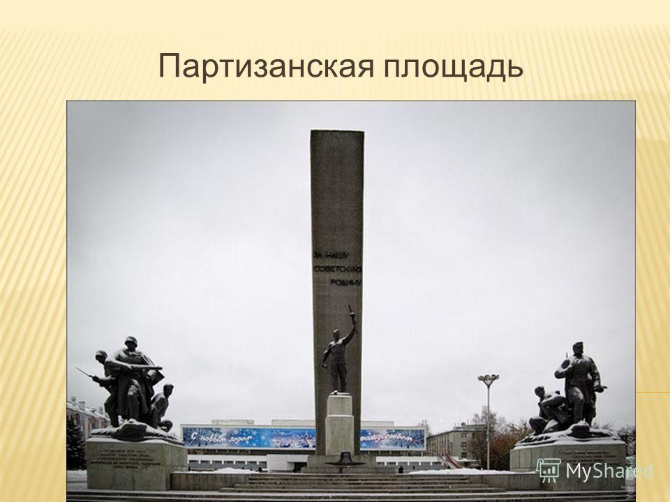 Партизанская площадь
